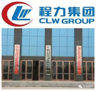 CLW Group has been Selected as the Pilot Enterprise for the Integration of Industrialization and Information in China